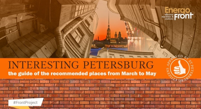 Interesting Petersburg. Continuation
