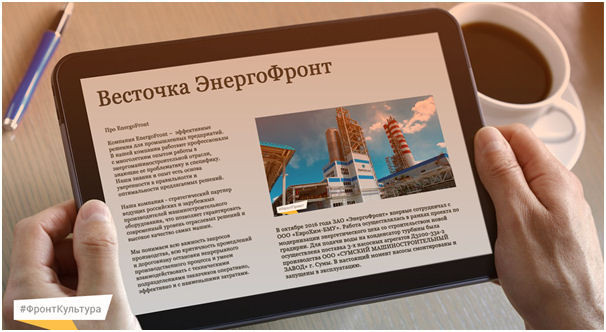 New deposit into development of corporate culture of EnergoFront