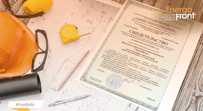 EnergoFront company received a certificate of admission to the responsible works of capital construction